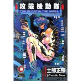 Ghost in the Shell - tom 1