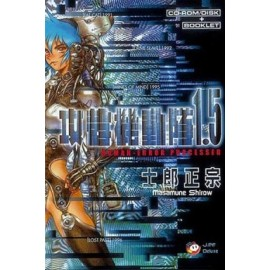 Ghost in the Shell - tom 1,5